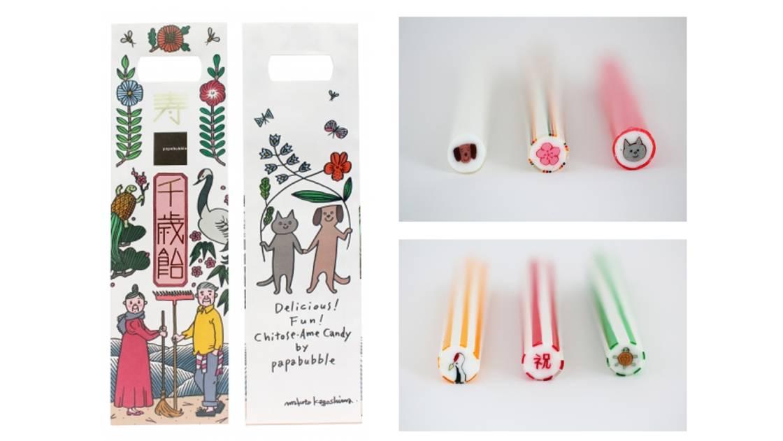鹿児島睦デザインの袋入り、パパブブレのキュートな千歳飴発売