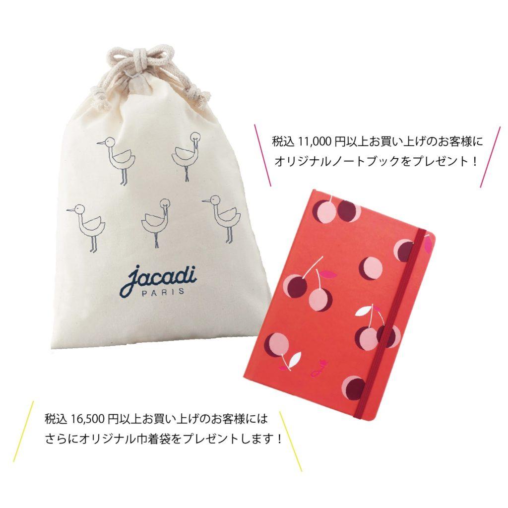 ジャカディが伊勢丹新宿店でポップアップストア開催。秋の新作やシューズも登場