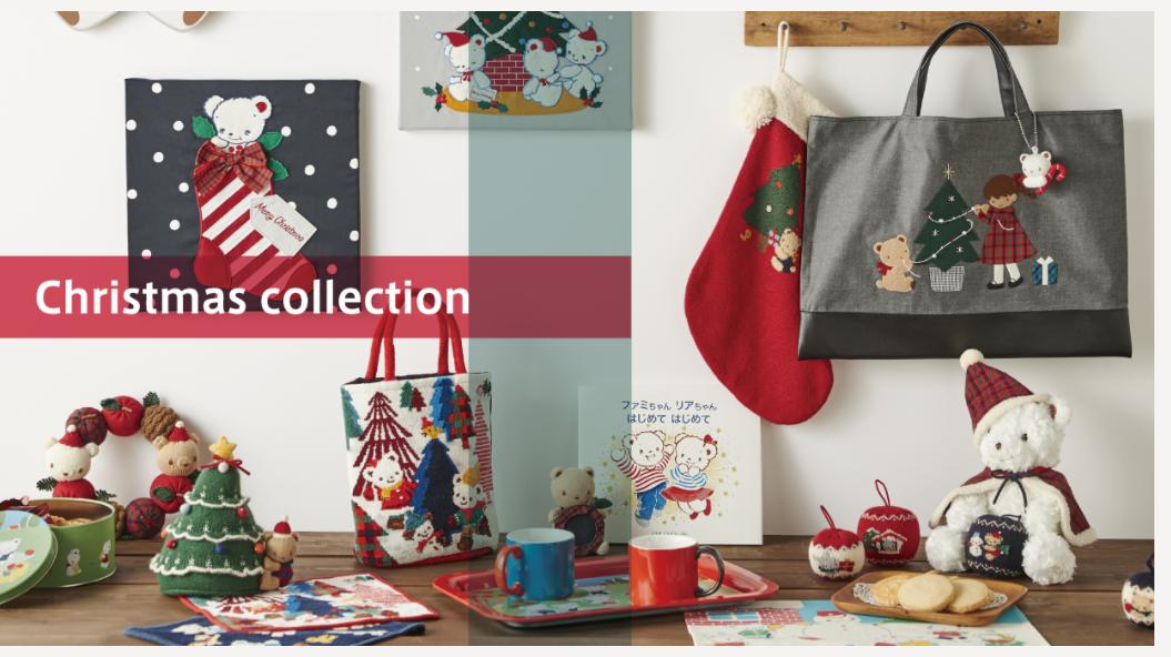 ファミリアの「クリスマスコレクション2020」。限定アイテムやノベルティ登場