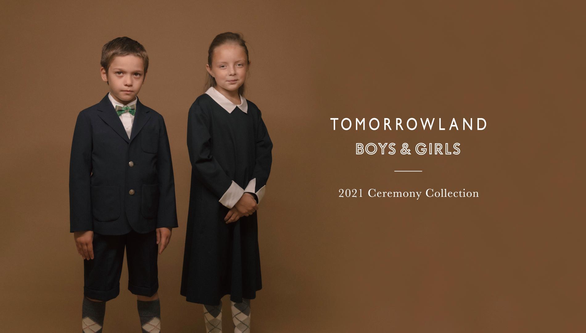 イベントや卒入園式に。トゥモローランド ボーイズアンドガールズ 2021年セレモニーコレクション