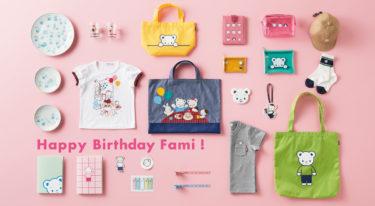 4月12日はファミリア「ファミちゃん」の誕生日。3種類のテイストのアイテム発売