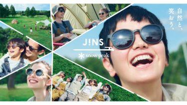 キッズ用サングラスも登場。ジンズ×スノーピーク「景色を楽しむための」アイウェア